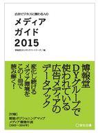 メディアガイド2015cover