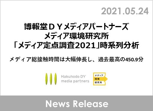 博報堂DYメディアパートナーズ メディア環境研究所「メディア定点調査2021」時系列分析より|ニュースリリース|博報堂DYメディアパートナーズ